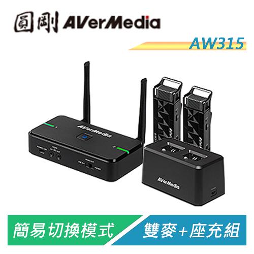 【Sound Amazing】開學咯!! 圓剛 AVerMic AW315 教學專用無線麥克風(雙麥克風+充電底座組)