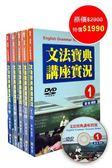 文法寶典講座實況DVD(1~5不分售)