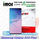 【愛瘋潮】Samsung Galaxy S10+ / S10 Plus  iMOS 3SAS 【正面】防潑水 防指紋 疏油疏水 螢幕保護貼