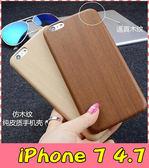 【萌萌噠】iPhone 7  (4.7吋)  仿木紋手機殼 PC硬殼 類木質高韌性 簡約全包款 手機殼 手機套
