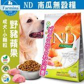 【zoo寵物商城】法米納Farmina》ND挑嘴成犬天然南瓜無穀糧 野豬蘋果(小顆粒)-800g