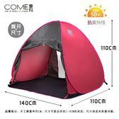 帳篷 康瑪戶外1-2人速開防曬超輕沙灘更衣帳篷單人兒童室內小孩帳篷T