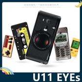 HTC U11 EYEs 復古偽裝保護套 軟殼 懷舊彩繪 計算機 鍵盤 錄音帶 矽膠套 手機套 手機殼