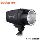 【EC數位】Godox 神牛 K-180A 小霸王閃光燈 攝影閃光燈 K180A 補光燈 攝影燈 光感應觸發