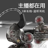3米長線直播監聽耳機入耳式有線不帶麥臺式電腦主播聲卡專用k歌 遇見生活