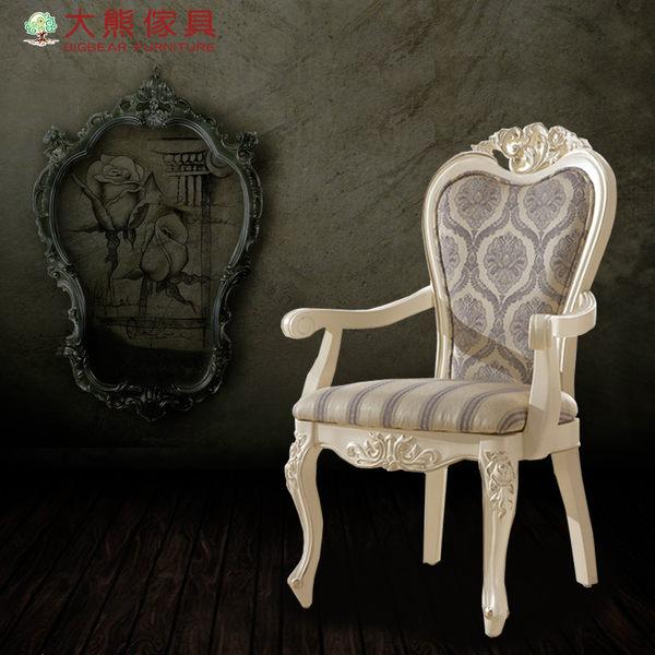 【大熊傢俱】韓戀 906 法式 餐椅 書椅 扶手椅 靠背椅 歐式 布藝椅 椅子 辦公椅 另售書桌 書櫃 搖椅