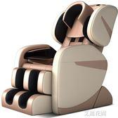 豪華機械手按摩椅足底揉捏家用全自動全身太空艙多功能按摩器QM『艾麗花園』