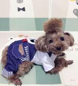 寵物衣服泰迪衣服博美約克夏比熊貴賓小狗狗衣服寵物四腳衣 全館免運