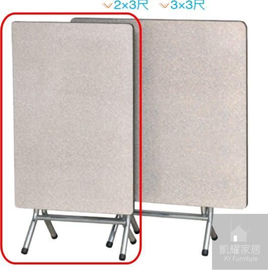 【凱耀家居】2×3尺碎石方桌(含腳) 107-322-6