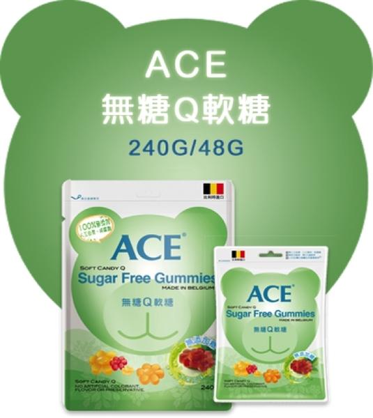 ACE - 無糖Q水果軟糖 240g ( 比利時進口 )