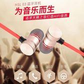 藍芽耳機磁吸運動無線  防滑 金屬材質 重低音耳塞式 雙邊立體聲·樂享生活館