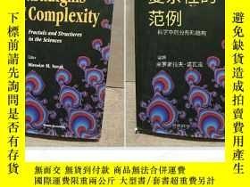二手書博民逛書店Paradigms罕見of Complexity Fractals and Structures in the