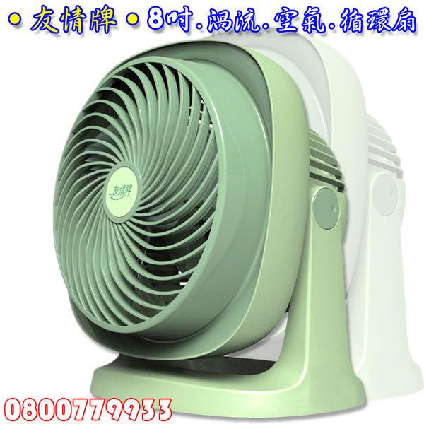 友情8吋高效能渦流空氣循環扇(8890)【3期0利率】【本島免運】