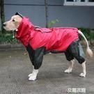 狗狗四腳雨衣金毛薩摩耶中型大型犬邊牧大狗衣服寵物全包防水雨披『艾麗花園』