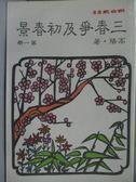 【書寶二手書T6/一般小說_MBN】三春爭及初春景_第一冊_高陽