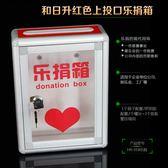 公益捐款箱 上投口壓克力透明樂捐箱募捐箱愛心捐款箱 智聯igo