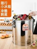 奶茶桶不銹鋼保溫桶飯桶大容量保溫湯桶商用奶茶桶擺攤裝湯小型涼茶水桶 JD 聖誕節