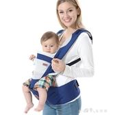 四季通用多功能嬰兒背帶前抱式寶寶腰凳新生兒童坐登 小確幸生活館