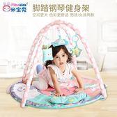 全館85折米寶兔腳踏鋼琴健身架嬰兒腳踏琴0-1歲男孩女孩腳踩琴寶寶健身架