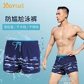 游泳褲男成人裝備溫泉專業五分短褲寬松版平角套裝防尷尬男士泳衣