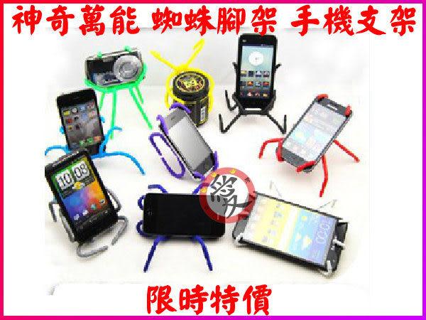 【Love Shop】萬用蜘蛛支架/腳架/手機架/導航車架/汽車支架/HTC/SAMSUNG/iPhone/Sony支架