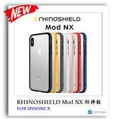 送贈品 犀牛盾 iPhone XS Max X 8 7 Plus Mod NX 防摔手機殼 保護框 邊框 保護殼