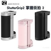 Just Mobile ShutterGrip2 掌握街拍 2 手機自拍 自拍棒 藍牙自拍器 藍牙遙控器 自拍器 思考家
