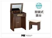 【MK億騰傢俱】AS152-01 旺旺胡桃色2尺掀鏡式鏡台(含椅)