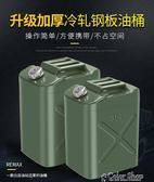 汽油桶加厚汽油桶柴油壺鐵油桶加油罐汽車摩托車備用油箱 color shop  YXS