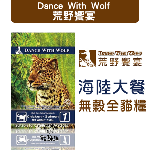 Dance With Wolf荒野饗宴[海陸大餐無穀全貓糧,20磅]