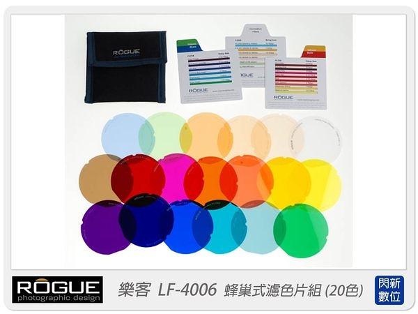 【24期0利率,免運費】美國樂客 ROGUE LF-4006 LF4006 蜂巢式濾色片組(20色) 須搭LF-4005/LF-5005蜂巢罩用