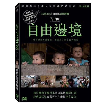 自由邊境DVD
