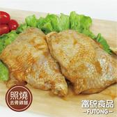 【富統食品】鮮嫩去骨雞腿(照燒) 200g/包《07/31-09/01同品項買五送一》