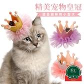 寵物帽子公主皇冠蕾絲珍珠頭飾發夾長短毛犬通用貓狗頭飾