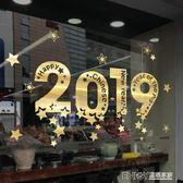 2019元旦新年裝飾門貼圣誕裝飾品窗戶玻璃門貼紙布置窗花貼畫春節 溫暖享家