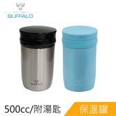 【BUFFALO牛頭牌】FREE保溫食物罐500cc(附湯匙)_顏色任選