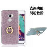HTC X10 U Ultra 手機殼 閃粉殼 指環支架 TPU軟殼 超薄 保護殼 矽膠 保護套 手機支架