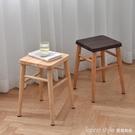 全實木卯榫化妝凳子簡約北歐小方凳家用板凳小戶型創意矮凳小椅子 全館新品85折 YTL