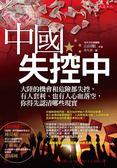 (二手書)中國,失控中:大陸的機會和危險都失控,有人套利、也有人心血落空,你得先..