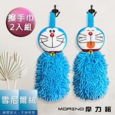 (2入組)哆啦A夢Doraemon小叮噹雪尼爾絨立體造型擦手巾 MORINO摩力諾