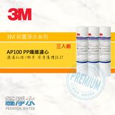 3M AP100 PP纖維濾心【三入組】│ 極淨水