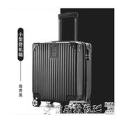 行李箱 行李箱小型輕便拉桿箱女男旅行箱網紅ins潮學生密碼箱登機箱18寸 爾碩LX