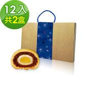 預購-樂活e棧-中秋月餅-麻糬月皇酥禮盒(12入/盒,共2盒)-奶素