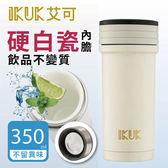 IKUK 真空雙層內陶瓷保溫杯350ml-火把白色