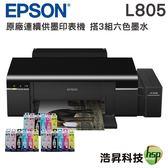 【搭T673六色墨水 3組】EPSON L805 六色CD無線原廠商用連續供墨印表機 原廠保固