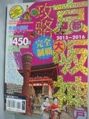 【書寶二手書T8/旅遊_HFH】京阪神攻略完全制霸2015-2016_墨刻編輯部     _附地圖本