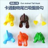 ✭慢思行✭【Q20】卡通動物尾巴吸盤掛勾 屁股造型 創意 可愛 居家 無痕 韓國小物 動物園