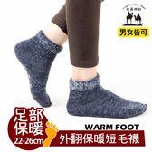 反摺保暖厚毛襪 保暖襪 止滑襪 厚襪子 素色好搭配 柔軟不刺癢 冬天必備【綾羅綢緞】