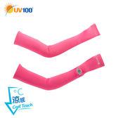 UV100 抗UV 涼感運動防曬單車袖套-開口看錶
