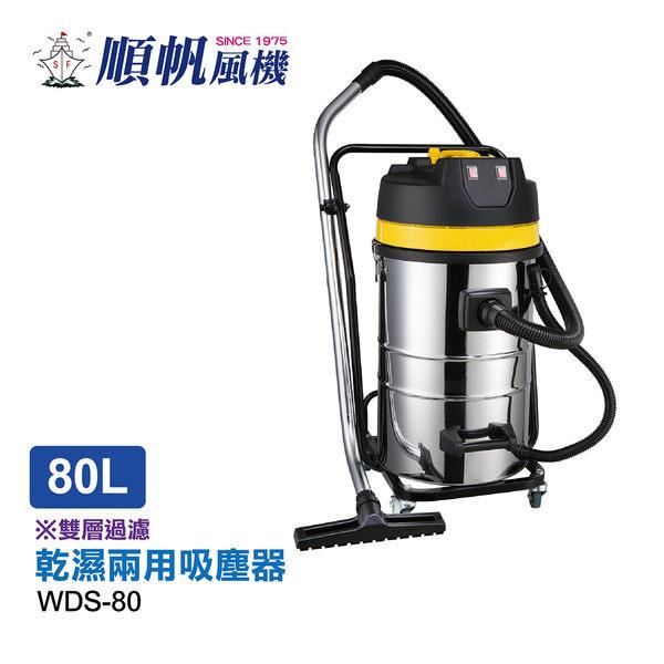 👉🏻免運👈🏻吸力猛♥ [順帆] 雙馬達♥ 80L工業吸塵器/乾濕兩用/集塵/公司貨保固WDS-80